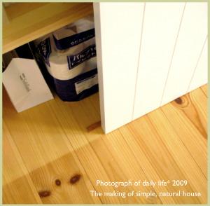パインの床 色の変化
