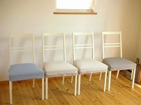 椅子のカバー完成