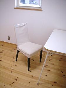 ACTUS椅子カバー付き